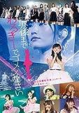 NMB48 渡辺美優紀卒業コンサート in ワールド記念ホール ~最後までわるきーで...[DVD]