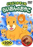 どうぶつかぞく 2 AND-312 K68 [DVD]