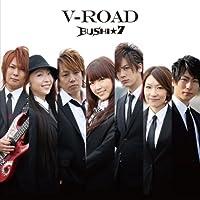 V-ROAD (初回生産限定盤)