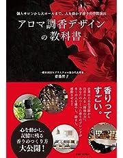 アロマ調香デザインの教科書: 個人サロンから大ホールまで、人を動かす香りの空間演出