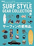 SURF STYLE GEAR COLLECTION (SURFIN' LIFE 増刊)