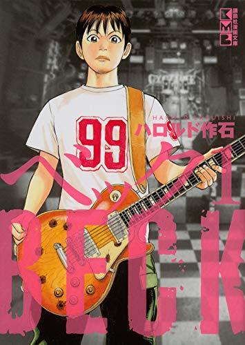 BECK(1) (講談社漫画文庫)