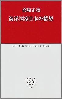 海洋国家日本の構想 (中公クラシックス)