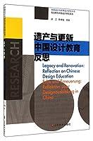 遗产与更新 中国设计教育反思——中国设计与世界设计研究大系 包豪斯与中国设计研究系列