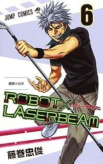ROBOT×LASERBEAM コミック 1-6巻セット