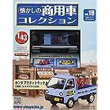 懐かしの商用車コレクション(18) 2021年 7/14 号 [雑誌]