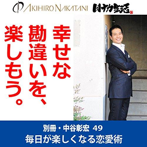 『別冊・中谷彰宏49「幸せな勘違いを、楽しもう。」――毎日が楽しくなる恋愛術』のカバーアート