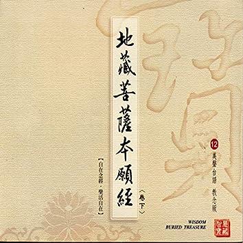 地藏菩薩本願經 (卷下 美聲台語 教念版12)