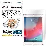 ASDEC アスデック iPad mini 5 保護フィルム iPad mini(第5世代)(2019年) フィルム [ノングレアフィルム3]・描きたくなるフィルム ・防指紋 指紋防止・気泡消失・映り込み防止 反射防止・キズ防止・アンチグレア・日本製 NGB-IPAM05 (iPad mini5 2019 / マットフィルム)