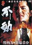 極道戦国志 不動 [DVD]