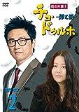町の弁護士 チョ・ドゥルホ -罪と罰- DVD-BOX2[DVD]