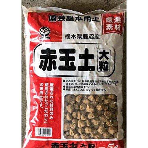 グリーンメール:赤玉土 大粒 5L