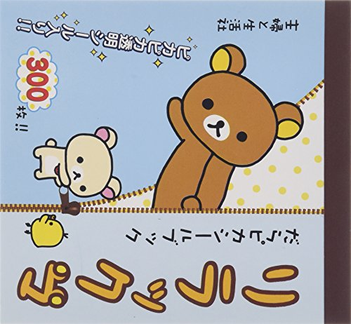 Libro sellado Pica correrse Rilakkuma (jap?n importaci?n)