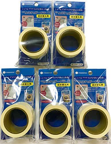 八商商事 NEWよごれガードテープ 詰め替え用 5個セット