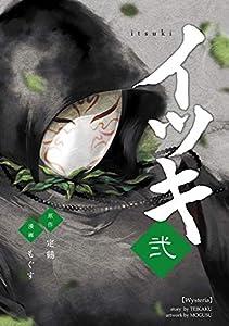イツキ 弐 (BOOK☆WALKER セレクト)