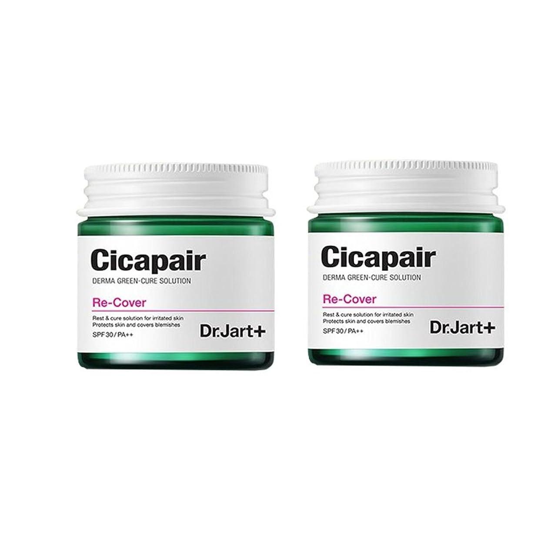 位置する注入バウンドドクタージャルトゥ(Dr.Jart+) シカフェアリコボ 50ml x 2本セット (SPF30/PA++)、Dr.Jart+ Cicapair Re-Cover (SPF30 / PA++) 50ml x 2ea Set [並行輸入品]