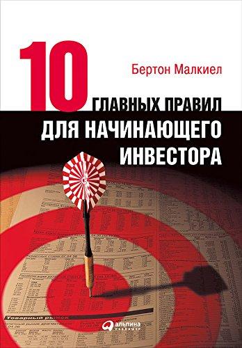 Десять главных правил для начинающего инвестора (Russian Edition)