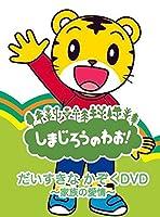 しまじろうのわお! だいすきなかぞく DVD ~家族の愛情~ DQBW-4059