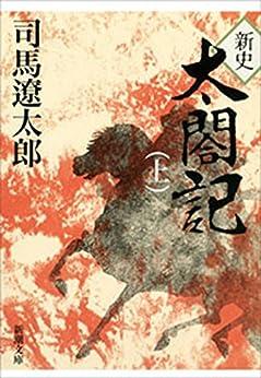 [司馬 遼太郎]の新史 太閤記(上)(新潮文庫)