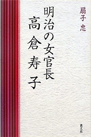 明治の女官長高倉寿子