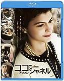ココ・アヴァン・シャネル[Blu-ray/ブルーレイ]