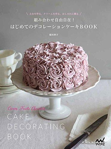 組み合わせ自由自在!  はじめてのデコレーションケーキBOOK ~土台を作る、クリームを作る、おしゃれに飾る~