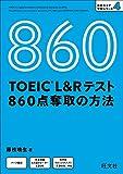 TOEIC L&Rテスト 860点 奪取の方法(音声DL付) TOEIC L&Rテスト 目標スコア 奪取シリーズ
