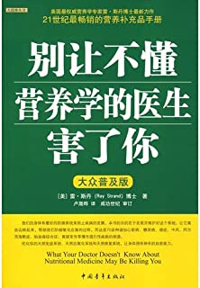 Do Not Be Harmed by the Doctor Who Dont Understand Nutrition (Chinese Edition)