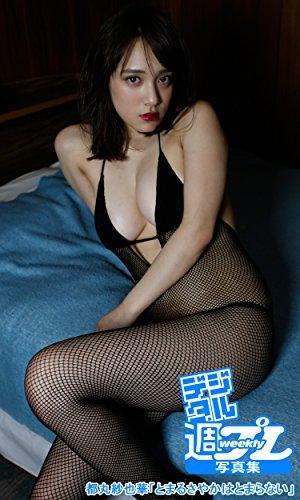 <デジタル週プレ写真集> 都丸紗也華「とまるさやかはとまらない」 週プレ PHOTO BOOKの詳細を見る