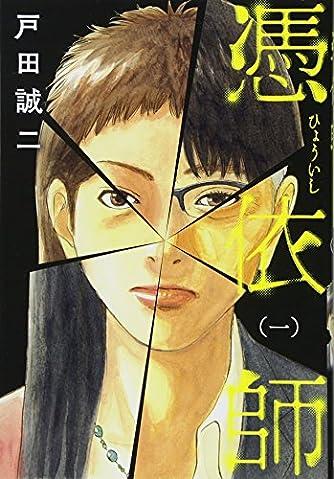 憑依師 1 (ホーム社書籍扱コミックス)