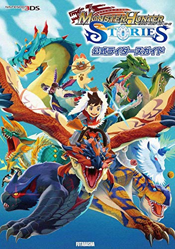 Official MONSTER HUNTER STORIES- The Complete Guide/Walkthrough/Tips/Tricks/Cheats - Expanded Edition (English Edition)