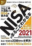 NISAがまるごとわかる本 2021 (三才ムック)