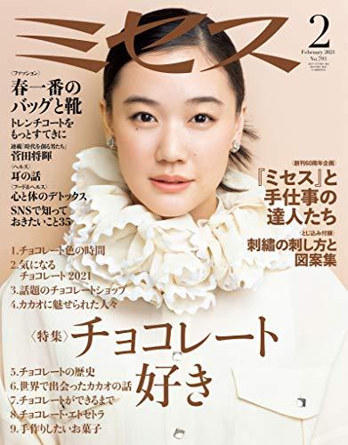 ミセス 2021年 2月号 (雑誌)