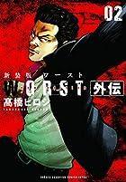 新装版 WORST外伝 第02巻
