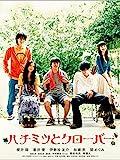 ハチミツとクローバー [DVD]