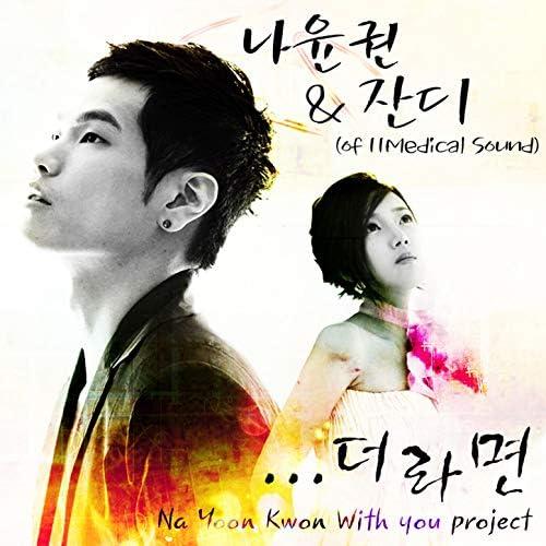 Na Yoon Kwon & 잔디