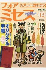for Mrs.(フォアミセス) 2016年 12 月号 [雑誌] 雑誌