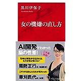 女の機嫌の直し方(インターナショナル新書) (集英社インターナショナル)