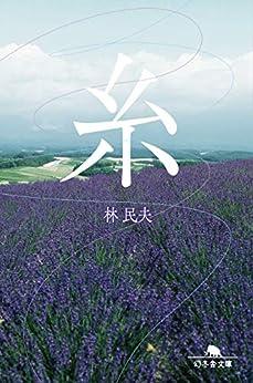 [林民夫]の糸 (幻冬舎文庫)