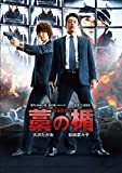 藁の楯 わらのたて [DVD] image