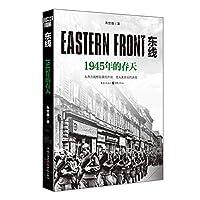 东线:1945年的春天