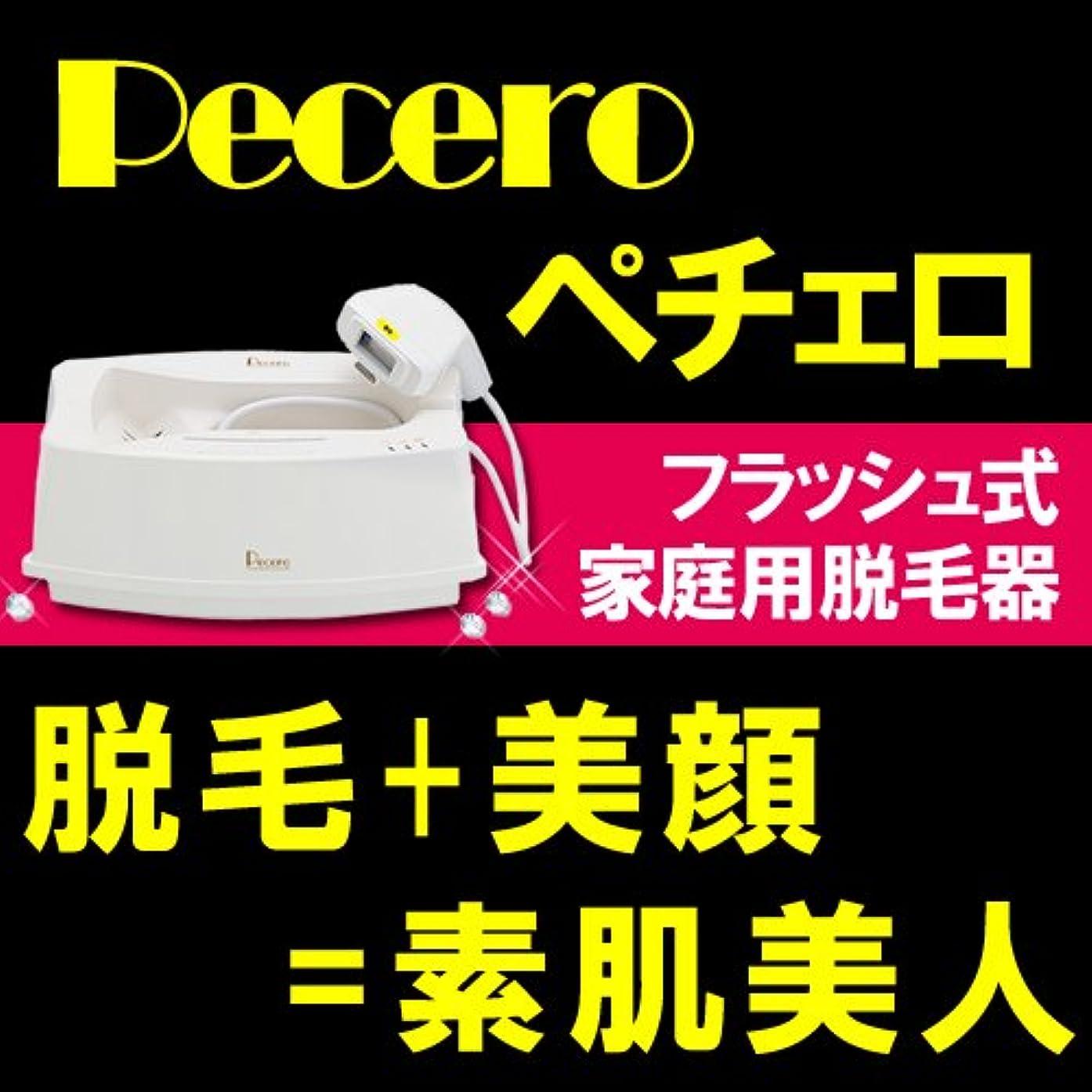 独立したバランスそれぞれ家庭用脱毛器ペチェロ(pecero)