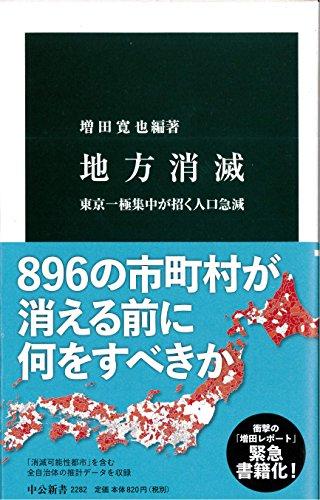 地方消滅 - 東京一極集中が招く人口急減 (中公新書)