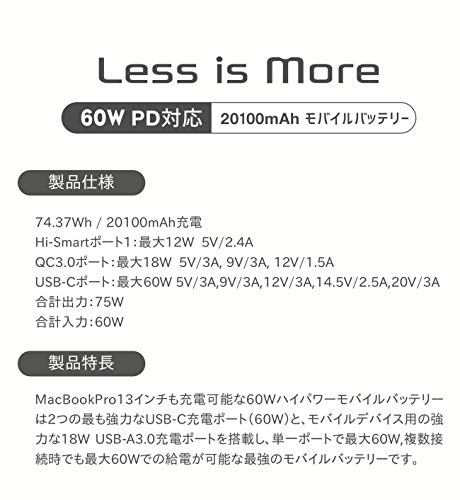 LessisMore【最大60W出力】モバイルバッテリー20100mAh大容量MacBookProやMacBookAirも充電可能PDUSB-CMighty-60