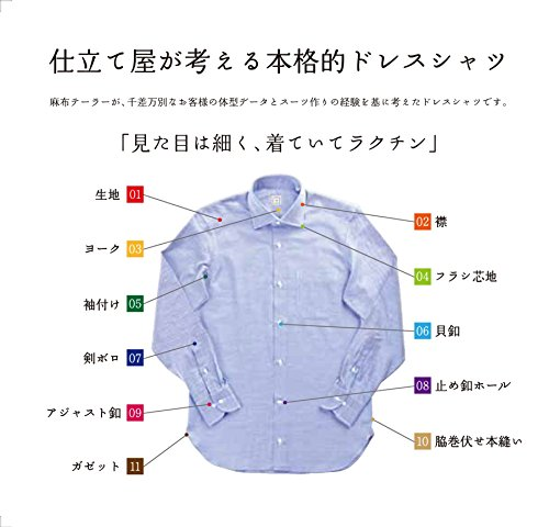 アザブザカスタムシャツ『長袖シャツ(ピンオックス)』