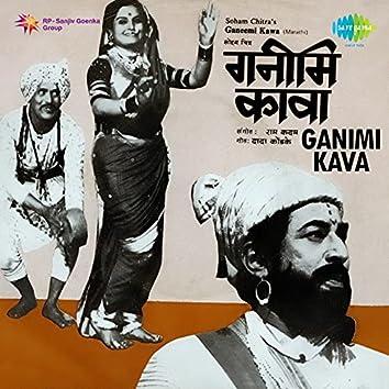 "Aala Sapnamadhi Malhari (From ""Ganimi Kava"") - Single"