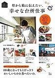 家事の歳時記 母から娘に伝えたい、幸せな台所仕事 (TJMOOK)