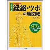 経絡・ツボの地図帳
