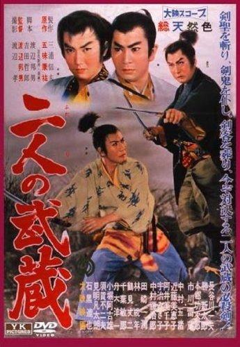 二人の武蔵 YKC-002 [DVD]