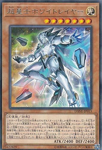 遊戯王 DANE-JP013 超量士ホワイトレイヤー (日本語版 レア) ダーク・ネオストーム